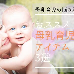 【母乳育児】悩み解消&便利でお役立ち!授乳を支えるおススメアイテム3選