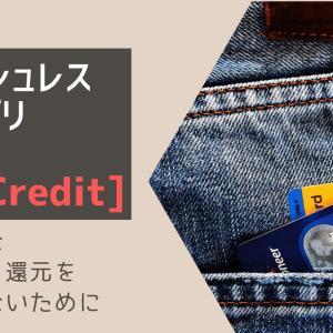 【AI-Credit】一番おトクな支払い方法は?キャッシュレス決済のポイント還元を見逃さない神アプリ!