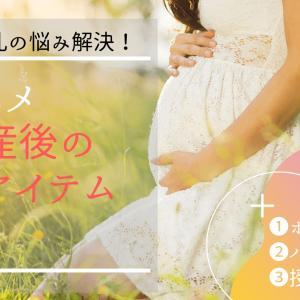 【産前産後】妊娠・授乳の切実な悩みを解決!便利なおススメアイテムまとめ【おっぱいケア~卒乳まで】