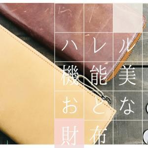 【キャッシュレス時代】財布は機能性で選びたい!クラウドファンディングで生まれた「ほしい財布」とは?