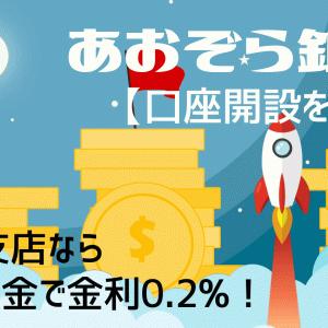 普通預金でも金利0.2%!定期預金以上の利率【あおぞら銀行バンク支店】口座開設を解説