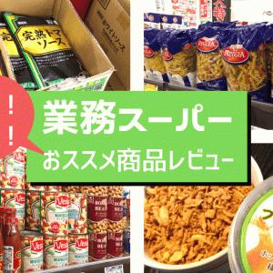 【業務スーパー】大阪で人気爆発中!天然酵母食パンほか節約におススメな商品7選!