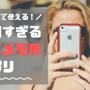 写真ライブラリが散らからない!画期的な写真メモ用スマホアプリ【無料で使える】