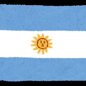 全部アルゼンチンのせいだ。