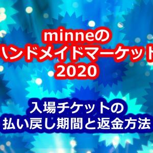 【新型コロナウィルス】ミンネのハンドメイドマーケット2020チケット払い戻し期間と返金方法は?
