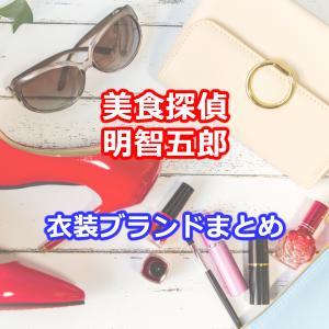 美食探偵 明智五郎 小芝風花・小池栄子の衣装は?服・バッグ・アクセサリー・靴のブランド情報まとめ