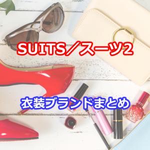 【2020】SUITS/スーツ2新木優子・中村アン・鈴木保奈美の衣装は?服・バッグ・アクセサリー・靴のブランド情報まとめ