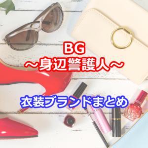【2020】BG~身辺警護人~菜々緒の衣装は?服・バッグ・アクセサリー・靴のブランド情報まとめ