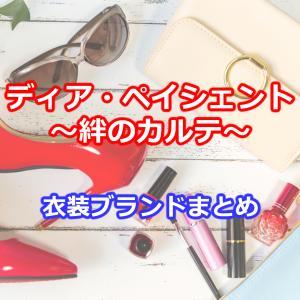 ディア・ペイシェント貫地谷しほり/内田有紀の衣装ブランドまとめ!バッグ・アクセサリー・靴は?