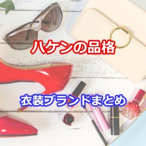 【2020】ハケンの品格篠原涼子衣装まとめ!服・バッグ・アクセサリー・靴のブランドは?