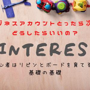 Pinterestビジネスアカウント作ったら?リピンとボード育成!
