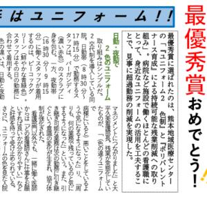 【1月号】潜在看護師さん向け応援新聞!『看護業務の効率化』