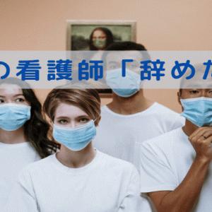 【悲惨】特養勤務の看護師が「辞めたい!」と思った日【看護師向け】