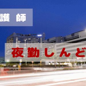 【夜勤しんどい】30代になった看護師の3つの辛さと5つの対応策!
