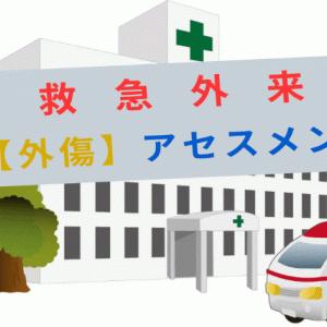 【潜在看護師向け救急外来の看護】外傷アセスメントまとめ
