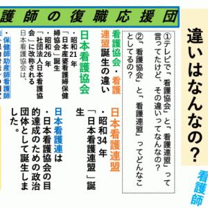 【12月号】日本看護協会と日本看護連盟の違い【潜在看護師応援新聞】