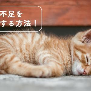 疲れているのに眠れない! 睡眠の「質」を高めるためには