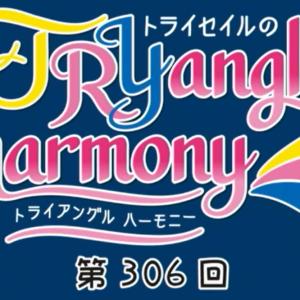 【ラジオ感想】TRYangle harmony 第306回  昔の遊び懐かしすぎる!!!