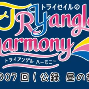 【ラジオ感想】TRYangle harmony 第307回 公開録音昼の部~!毎回不憫なナンス...。