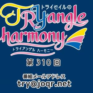 【感想レポ】TRYangle harmony 310回 巻き舌に挑戦するもちょ、可愛い。。。