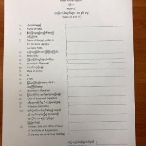 ミャンマーの住民票 FormC