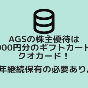 AGSの株主優待は1,000円分のギフトカードとクオカード!