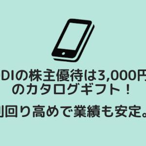 KDDIの株主優待は3,000円分のカタログギフト!業績も好調