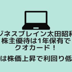 ビジネスブレイン太田昭和の株主優待は2,000円分のクオカード!