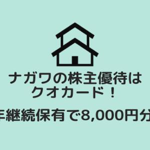 ナガワの株主優待はクオカード。2年間の継続保有で8,000円分!