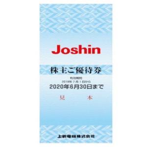上新電機の株主優待は5,000円分の優待券!3,000円で購入可。