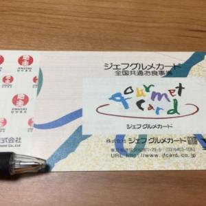日本商業開発の株主優待はグルメカード!多くのレストランで使えます