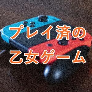 プレイ済みの乙女ゲーム(コンシューマ)