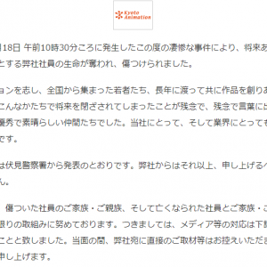 京都アニメーション 火災事件について思うこと