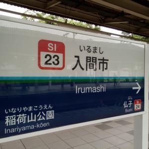 埼玉県立入間向陽高等学校第四十二回定期演奏会、雨の入間市市民会館、孤独でびしょ濡れの巻