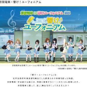 迷わずに SAY YES !!京阪電車 x 響け!ユーフォニアム 2019 スタンプラリー始まったわよ!!