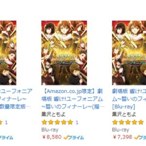 Amazonさんの「響け!ユーフォニアム 誓いのフィナーレ」Blu-ray/DVDが色んな意味で戸惑いを隠せない件