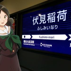 一人で行く京阪電車×響け!ユーフォニアム 2019 舞台めぐり 3日目
