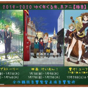 2019年のゆく年くる年は映画館で京アニざんまいよ!