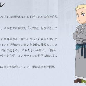 TVアニメ「本好きの下克上」第二部第三話感想とか