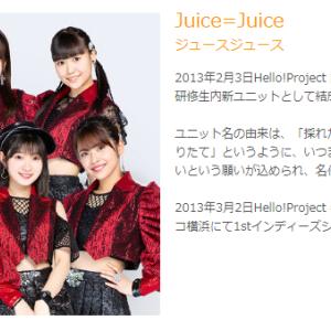 juice=juice 段原さんってモーニング娘。に入れるべきだったの?!