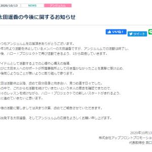 アンジュルム 太田遥香さん今後に関するお知らせの感想とか