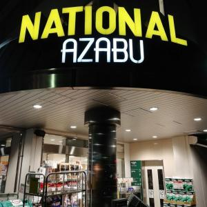 広尾:National Azabu Supermarket