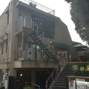 狛江:泉の森会館 Cafe