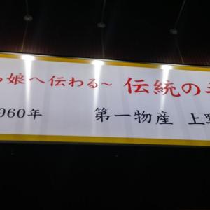 上野:東上野コリアンタウン 第一物産