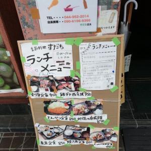 生田:季節料理すだち