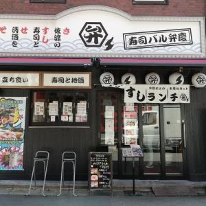 神田:寿司バル弁慶 神田店