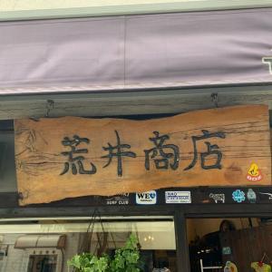 新橋:荒井商店