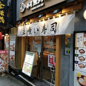 渋谷:寿司魚がし日本一渋谷道玄坂店