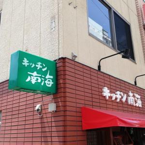 神保町:キッチン南海 神保町店 新店舗Open