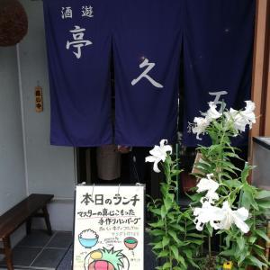 田町・芝公園:亭久五の名物一品ランチ